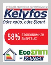 Σύστημα Kelyfos