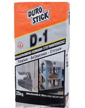Επαλειφόμενο κονίαμα στεγανοποίησης τοιχίων, δαπέδων και στεγών DUROSTICK D-1 25 KGR