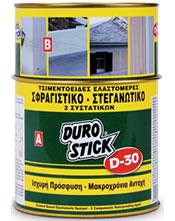 DUROSTICK D-30 Τσιμεντοειδές ελαστομερές σφραγιστικό και στεγανωτικό 2 συστατικών 6,5KGR