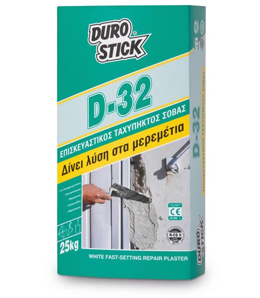 Ταχύπηκτος επισκευαστικός λευκός σοβάς DUROSTICK D-32