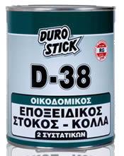 Εποξειδικός οικοδομικός στόκος - κόλλα 2 συστατικών DUROSTICK D-38 1KG