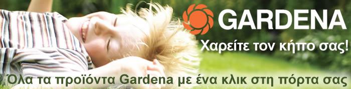 Προϊόντα Gardena