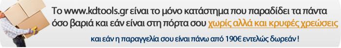 Το www.kdtools.gr είναι μόνο κατάστημα που παραδίδει τα πάντα όσο βαριά και εάν είναι στη πόρτα σου